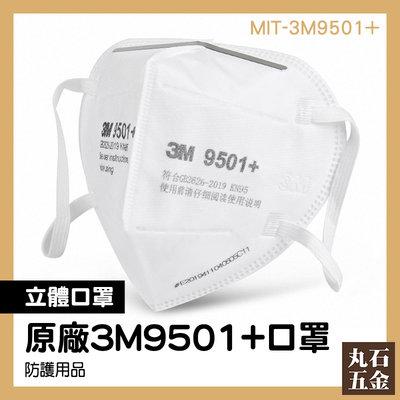 【丸石五金】廠商 過濾口罩 白色口罩 機車口罩 MIT-3M9501+ 預購現貨 鼻樑壓條款 非醫療 工業口罩