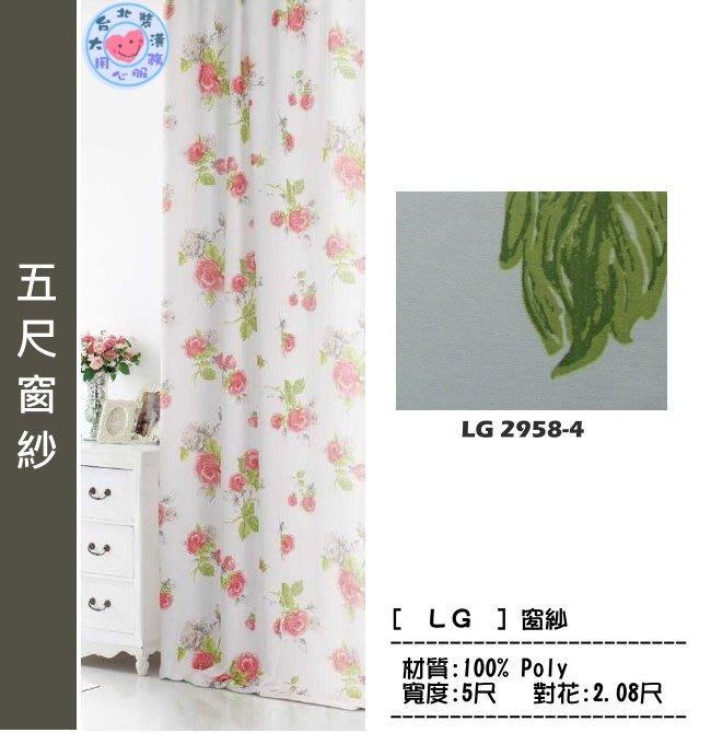 【大台北裝潢】LG五尺印花窗紗* 浪漫玫瑰花朵‧2958