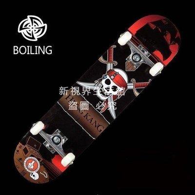新品滑板boiling四輪公路雙翹成人兒童專業特價楓木運動用品3628{XSJ313721437}