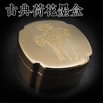 ✠福來緣✠銅實心墨盒文房四寶書法書畫文房古玩用品黃銅荷花墨盒創意禮品物