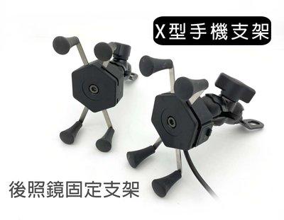 導航手機支架 六角鏡座手機架 USB充電支架 導航手機架 摩托車 機車 重機 手機架