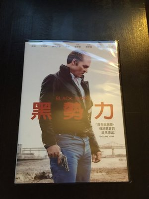 (全新未拆封)黑勢力 Black Mass DVD(得利公司貨)