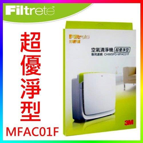 {CF舖}3M 空氣清淨機 MFAC-01F 淨呼吸超優淨型專用濾網(7坪)(另有3M MFAC01F MFAC-01