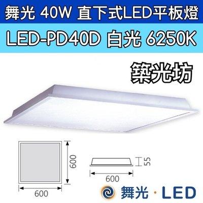 【築光坊】 LED-PD40D 舞光LED 40W 輕鋼架 柔光平板燈 直下式 平板燈 OA 白光(保固兩年)