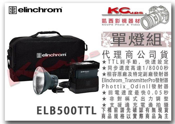 凱西影視器材 Elinchrom 愛玲瓏 ELB500TTL To Go 電筒式 外拍燈 單燈組 公司貨 ELC500