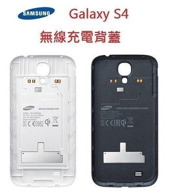 SAMSUNG Galaxy S4 原廠無線充電背蓋 I9500 公司貨 黑色【采昇通訊】
