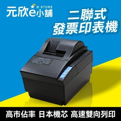 【元欣e小舖】二聯式發票列印機WP-560提供RS232及錢櫃接口  全台市占最高!