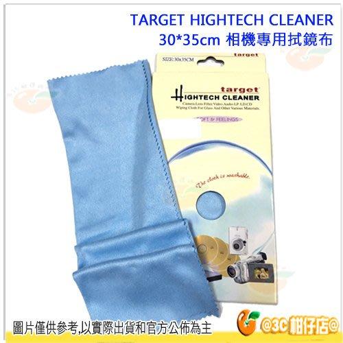 @3C 柑仔店@ TARGET HIGHTECH CLEANER 30*35cm 相機專用拭鏡布 清潔布 攝影 保養