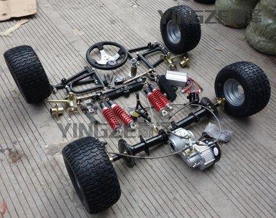 雅朵漫DIY改裝電動四輪車卡丁車配件前懸掛轉向差速軸傳動電機后橋6寸胎