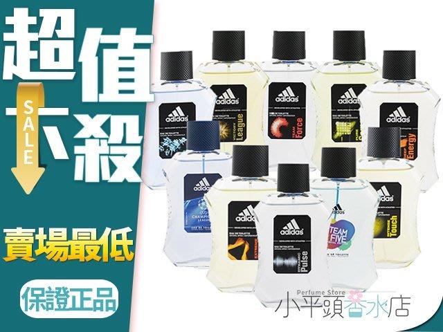 《小平頭香水店》Adidas 品味透涼 青春活力 卓越自信 極限挑戰 典藏魅力 歐冠聯盟 預備森巴 運動香水 100ML