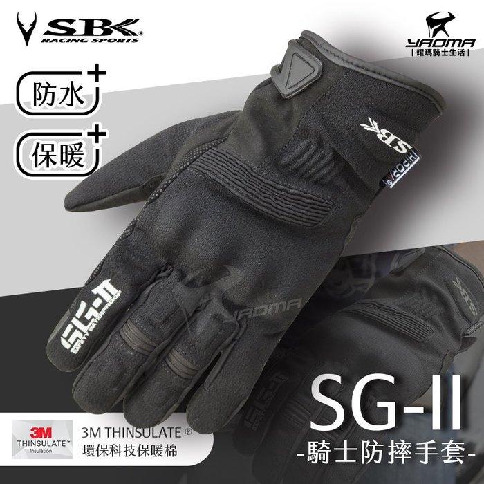 SBK防摔手套 SG-2 SG2 黑色 防水手套 保暖 防寒 可觸控 防風 抗寒 SGII 耀瑪騎士機車安全帽部品