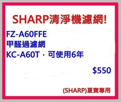 (SHARP夏普)KC-A60T清淨機專用甲醛過濾網 FZ-A60FFE另KC-A50T KC-A40T FU-W43T