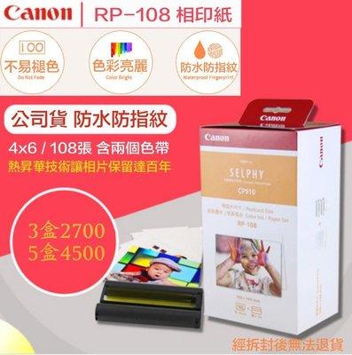 【eYe攝影】Canon RP-108 含色帶 4X6 明信片大小相紙 108張 CP1200 CP1300 CP910