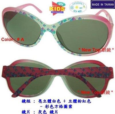 拼買氣_一元起標_兒童_小朋友專用太陽眼鏡_[彩色方格圖案]鏡架設計款式 _UV-400 鏡片_台灣製(6色)_K-52