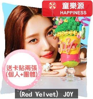【童樂源】JOY Red Velvet 特製精美抱枕 多種圖案款式 包含枕套枕芯 雙面可不同圖 朴秀英 卡貼 小卡 周邊