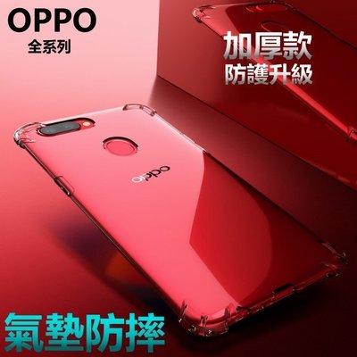 OPPO 水晶盾 加厚款 保護殼 手機殼 Reno Z R9s R11sPlus R15 R17Pro AX7 AX5S