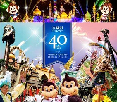 連假/假日(瑪利歐旅遊。下殺全通路最低價)新竹六福村主題遊樂園門票【一票玩到底】(含野生動物園)