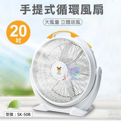 【循環扇】LAPOLO 20吋 大風量手提式循環風扇 涼風扇 電扇 風扇 立扇 電風扇 SK-50B