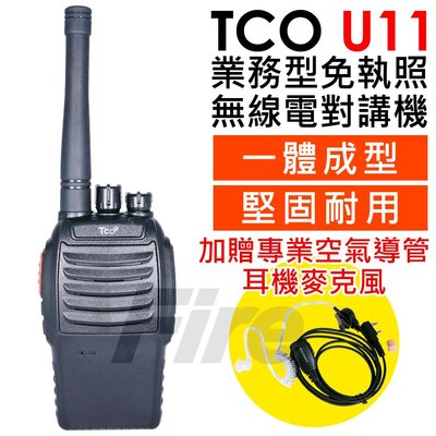 《實體店面》送空導耳機】TCO U11 免執照 業務型 無線電對講機 超小型設計 堅固耐用 一體成型 U-11
