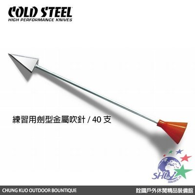 詮國 Cold Steel - Big Bore 練習用劍型金屬吹針/40支 | B625BR