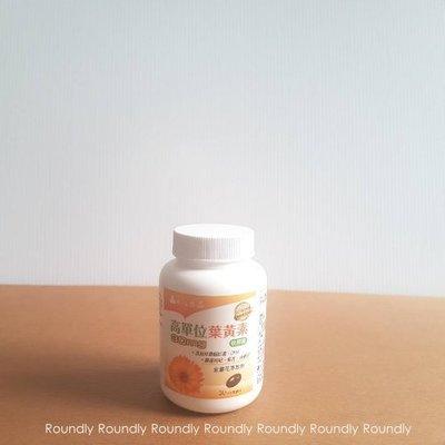 【Roundly圓】永信藥品 高單位葉黃素軟膠囊(金盞花萃取物升級版)