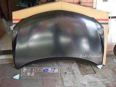 [重陽]豐田 TOYOTA ALTIS 2008-2012年 -引擎蓋/前葉子板[新品]