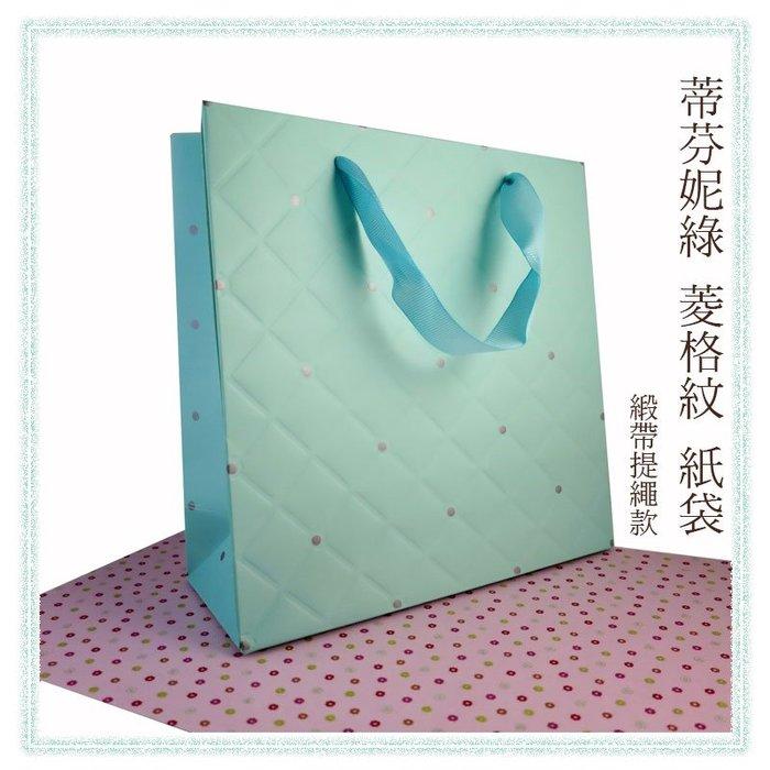 *美公主城堡*蒂芬妮綠菱格紋禮品紙袋 緞帶款 包裝用品 牛皮袋 袋子 禮盒袋 手提袋 蛋糕袋 包裝袋