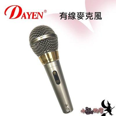 「小巫的店」*Dayen有線麥克風.老師上課使用,夜市喊話,唱歌.福利品出清 便宜賣安心購