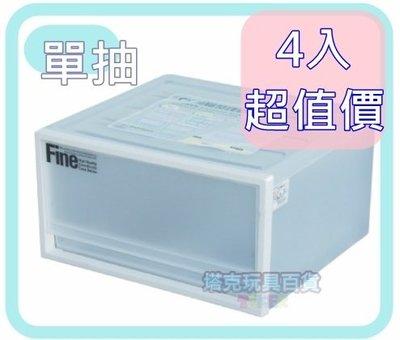 聯府 CK71(4入) MIT 收納箱 收納櫃 整理箱 塑膠收納 單格 抽屜 置物 20L【H11000101】塔克百貨