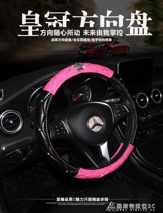 汽車方向盤套女士時尚鑲鑽四季通用型奔馳寶馬奧迪可愛個性車把套 酷斯特數位3c