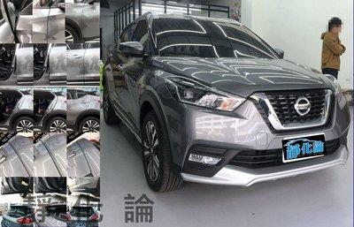 Nissan Kicks 系列 可適用 (風切套組) 隔音條 全車隔音套組 汽車隔音條 靜化論 公司貨