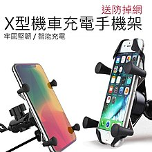 X型機車手機架 摩托車手機架 機車手機架 手機支架 USB摩托車充電  手機架 導航手機架 鷹爪手機架