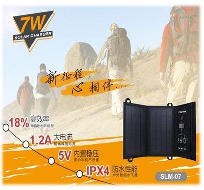 【Sun】SunPower 太陽能摺疊面板7W 2折 單晶矽高效太陽能折疊包 戶外應急快速充電 穩壓5V輸出