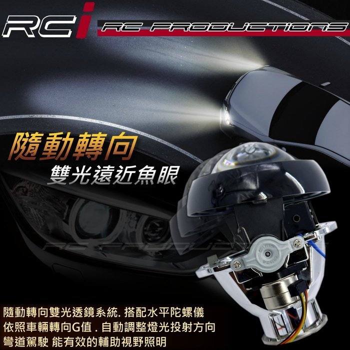 RC HID LED專賣店 隨動 轉向魚眼 AFS轉向系統 超亮遠近魚眼 魚眼移植工程 轉向魚眼大燈