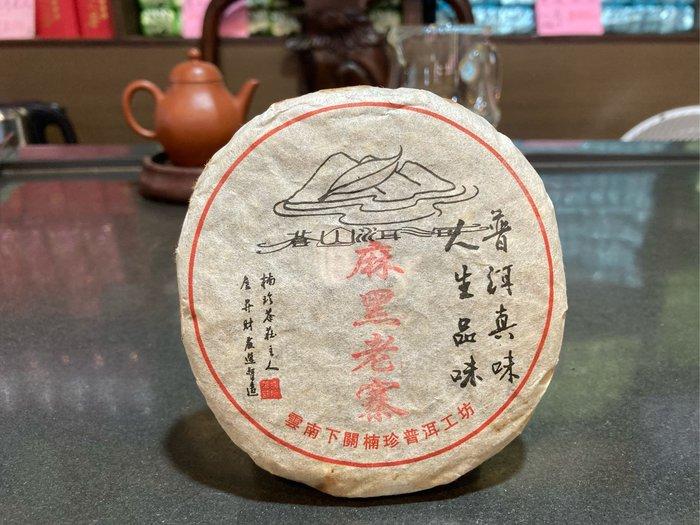 2009年楠珍普洱精品古喬木系列易武麻黑老寨100公克小餅