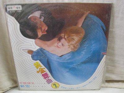 二手舖 NO.2779 黑膠  黃金舞曲2  探戈 吉魯巴 麗歌唱片