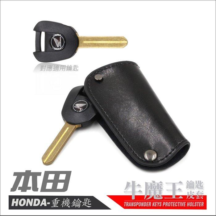 [ 牛魔王 鑰匙皮套 ] NC750 CB650 CB1000 CB1100 本田重機 晶片鑰匙包 機車鎖匙套 皮套
