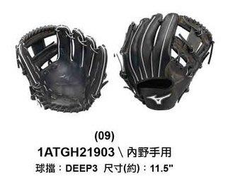 野球人生---Mizuno DIAMOND ABILITY 棒壘球手套 1ATGH21903