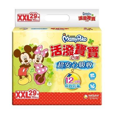 代購~(箱購1039含運)滿意寶寶 活潑寶寶紙尿褲(XXL-29片)(4包/箱)另有S/M/L/XL