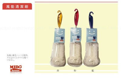 【TM412040】萬能清潔刷/洗杯刷/瓶壺刷-3色《Midohouse》