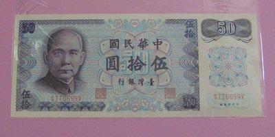 【旺來】~台灣銀行61年五十元紙鈔B版趣味號碼S776699V
