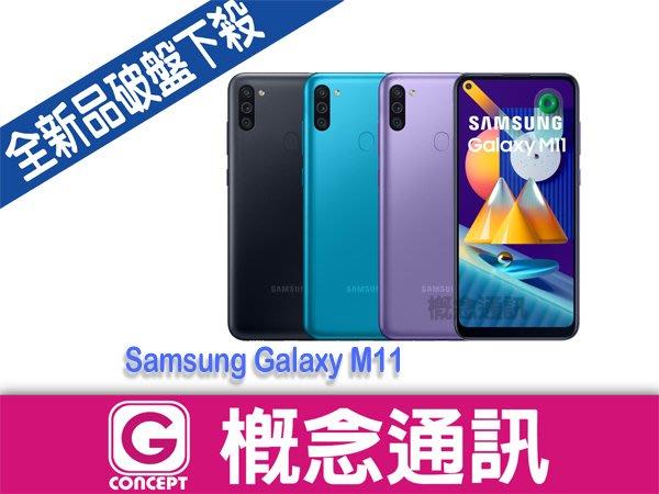比價王x概念通訊-新竹概念→三星Galaxy M11 3G/32G 6.4吋 【搭門號、回收中古機→高折扣】