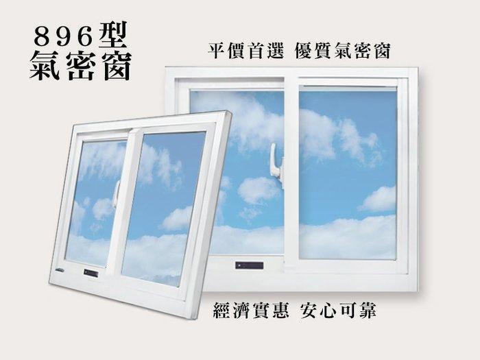 【安心整合】大和賞 896 氣密窗 等級直逼 隔音氣密窗 詳細介紹 鋁穿梭管 防盜窗 雨遮 凸窗 置物箱 收納櫃