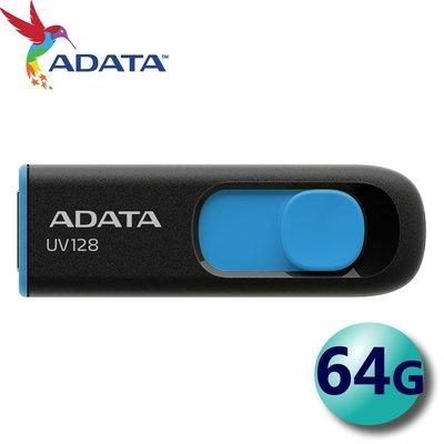 ADATA 威剛 64G 64GB UV128 DashDrive USB3.2 隨身碟