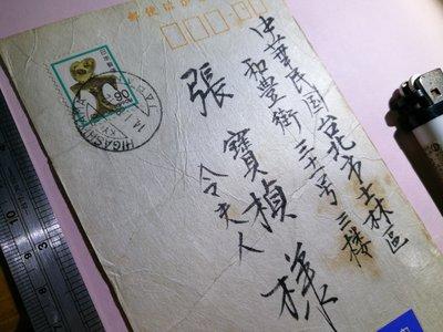 民國74年(1985年)名人 黑田乾吉 書法創作 致友人含郵實寄片 郵戳 銘馨易拍 PP037 老資料書信文件 如圖