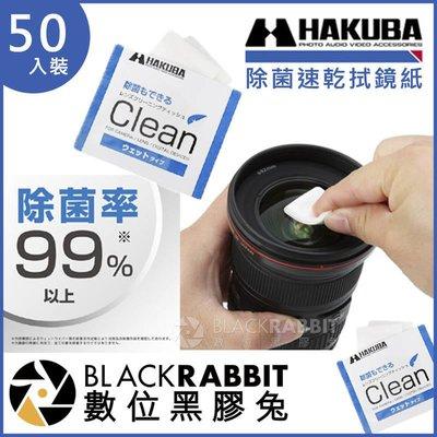 數位黑膠兔【 194 HAKUBA 除菌 速乾 拭鏡紙 50入/盒 】 相機 鏡頭 濾鏡 濕式 拋棄式 拭鏡布 清潔組