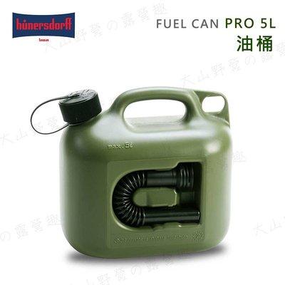 【暫缺貨】新店桃園 德國製 Hünersdorff Fuel Can PRO-5L 油桶 儲油桶 煤油 柴油 加油桶