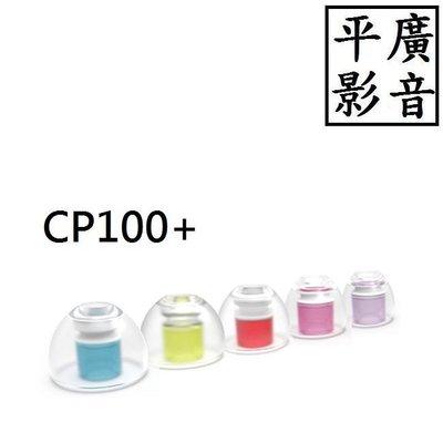 平廣 1卡2對 配件 SpinFit CP100+ CP100 + SS號 S號 M號 L號 XL號 矽膠套 公司貨