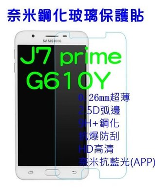 【第一代】三星 Samsung Galaxy J2/J7 prime G610Y奈米9H鋼化玻璃保護貼超薄2.5D弧邊