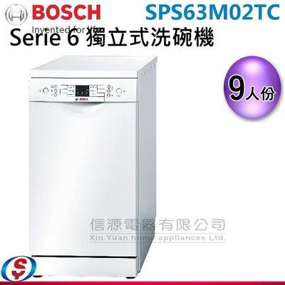 (可議價)【新莊信源】9人份 BOSCH 博世Serie 6 獨立式洗碗機  SPS63M02TC